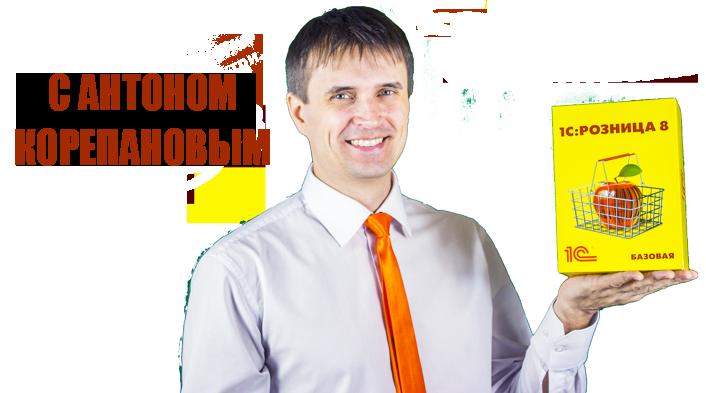 1c предприятие бухгалтерия 8.3 купить в Ижевске